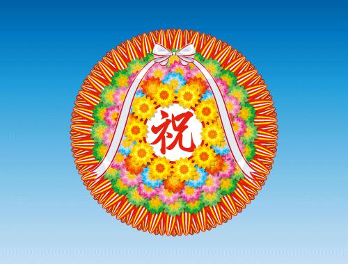 6尺お祝い花環