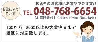 お祝い花環の電話注文