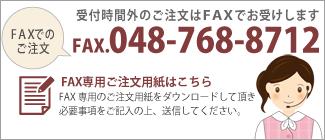 お祝い花環のFAX注文